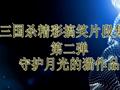 三国杀OL搞笑片段爆笑集锦