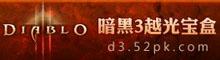 暗黑破坏神3越光宝盒官方下载
