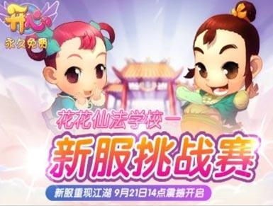 开心OL花花仙法学校新服挑战赛