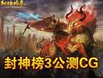 封神榜3公测CG宣传视频
