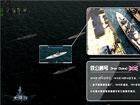 大海战3铁公爵号战列舰截图赏析