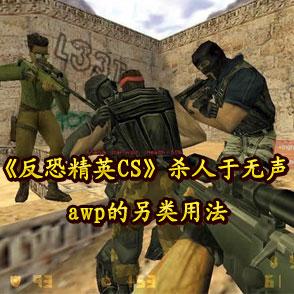 《反恐精英CS》杀人于无声 awp的另类用法