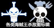 CF图标合辑 各类海贼王杀敌图标辑