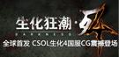 CSOL周刊27 国服生化4CG曝光