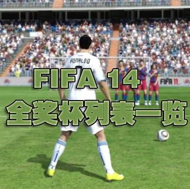 FIFA 14 全奖杯列表一览
