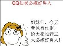 仙灵暴走漫画 三种QQ仙灵中必嫁的好男人