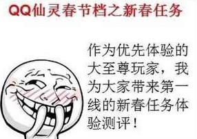 QQ仙灵暴走四格漫画 春节档之新春任务