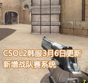 反恐精英OL2韩服3月6日更新一览