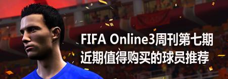 FIFAOL3周刊第七期 近期值得购买的球员推荐