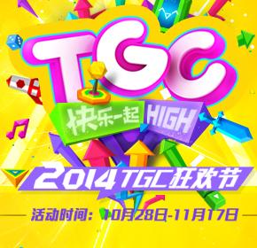 2014TGC�� �����ع˻ӮQB