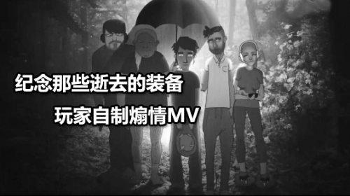 煽情歌曲MV:纪念那些遗失的LOL装备