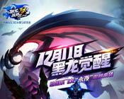 《驯龙战机3D》飞龙永夜魅力来袭 双十二狂欢开启
