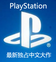 PlayStation独占中文大作预告公布 期待满满