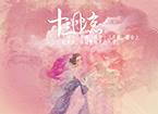 炫舞七夕玩家自制MV:十三月凉-佘三局