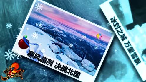 梦三国2哈尔滨冰雪节宣传片 冰临城下