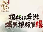 东方奇幻大世界《捉妖记》手游场景视频首曝