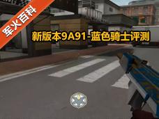 火线军火百科 新版本9A91-蓝色骑士评测
