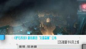 """《炉石传说》新拓展包""""女巫森林""""公布135张新卡4月上线"""