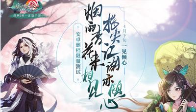 《剑网3:指尖江湖》内测放号开启
