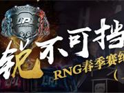 锐不可挡:2018RNG春季赛纪录片(上集)