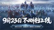 《全面战争:竞技场》9.23不删档上线